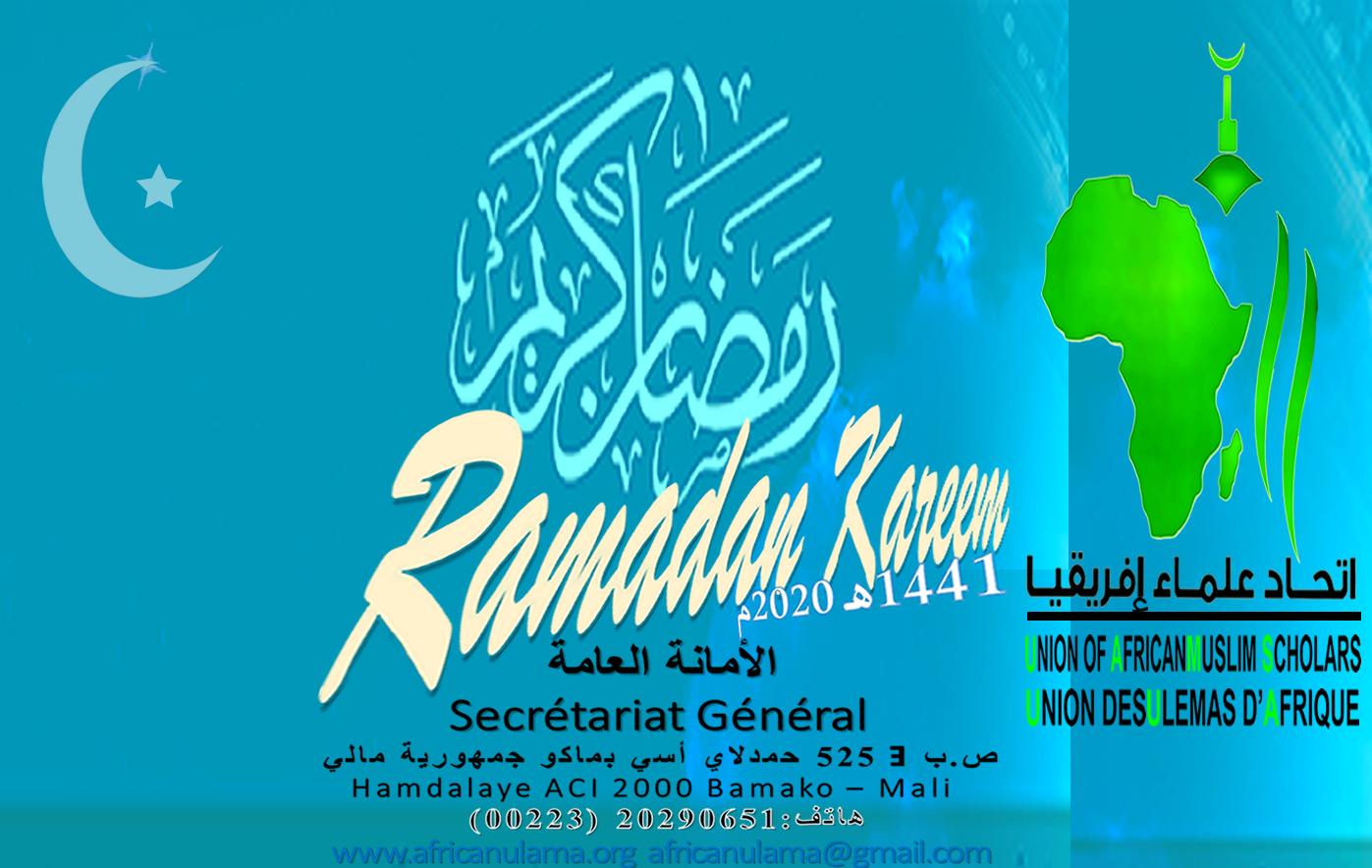 C Ramadan2020