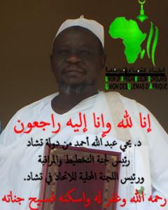 د. يحي عبد الله أحمد