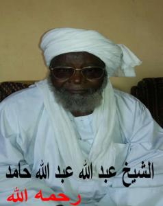 الشيخ عبد الله عبدالله حامد تشاد v