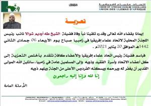 وفاة فضيلة الشيخ طه أوديم شوالا